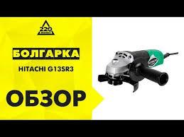<b>Углошлифовальная машина Hikoki</b> G13SR4 купить в Минске ...
