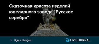 """Сказочная красота изделий ювелирного завода """"Русское серебро"""""""