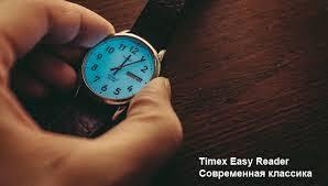 <b>Часы Timex</b>: аксессуар с историей