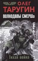 <b>Таругин</b> О.   Купить книги автора в интернет-магазине «Читай ...