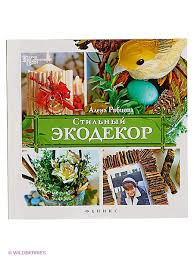 <b>Стильный экодекор</b> Феникс 2799216 в интернет-магазине ...