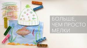 Рисование восковыми <b>мелками</b> | <b>Happy Baby</b> | Творческий ...
