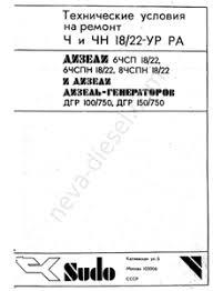 Технические условия на ремонт 6Ч (ЧН) 18