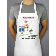 <b>Именной фартук</b> Мастер спорта по кулинарии - купить с ...