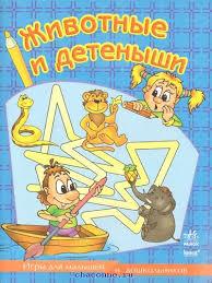 Животные и детеныши. <b>Игры для малышей</b> и дошкольников ...