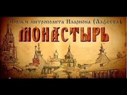 Документальный фильм «МОНАСТЫРЬ» - YouTube