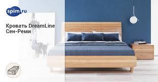 <b>Кровать</b> DREAMLINE Сен-Реми — купите в SPIM.RU — Москва