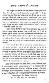 essay on technology in hindi language  essay writing   android apps on google play