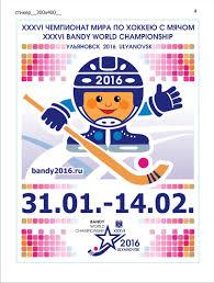 Картинки по запросу Картинки ЧС-2016 по хоккею с мячом в Ульяновске