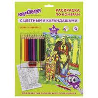 Купить <b>раскраску</b> в Тюмени, сравнить цены на <b>раскраску</b> в ...