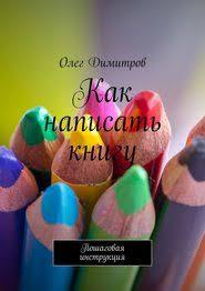<b>Олег Димитров</b> – скачать книги бесплатно в epub, fb2, rtf, mobi ...