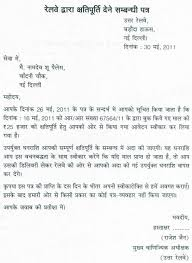 compensation letter informatin for letter compensation to a letter to the railway manager commerce for payment of