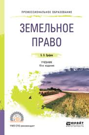 <b>Борис Владимирович Ерофеев</b>, книга <b>Земельное</b> право 15-е изд ...