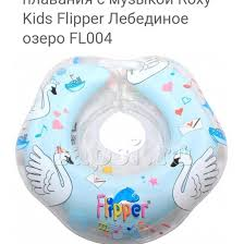 Надувной <b>круг</b> на шею flipper <b>roxy kids</b> музыкальный – купить в ...