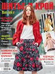 Журналы по шитью с выкройками 2017 смотреть онлайн
