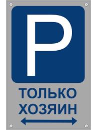 """<b>Табличка Mashinokom</b> """"Парковка <b>хозяин</b>"""" TPS 014, 30*19,5 см ..."""