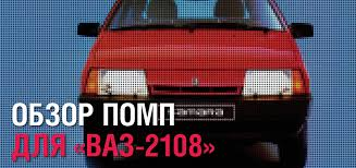 Обзор <b>водяных насосов</b> для Lada - Журнал Движок.
