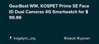 GearBest WW, <b>KOSPET Prime</b> SE <b>Face ID</b> Dual Cameras 4G ...