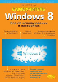 Матвеев М.Д., Юдин М.В., Прокди Р.Г. | Windows 8. Все об ...