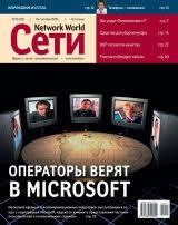 Сети/Network world | Выпуск №12, 2005 содержание ...