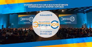 """14-я """"Электронная торговля-2018"""" - крупнейшая в России ..."""