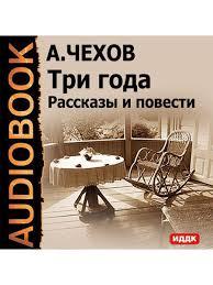 """Аудиокнига. <b>Чехов Антон Павлович</b> """"<b>Три</b> года. Рассказы и ..."""
