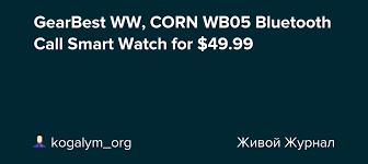 GearBest WW, <b>CORN WB05 Bluetooth</b> Call Smart Watch for $49.99 ...