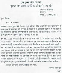 father and son essay a letter from son to father describing about his hostel life in hindi
