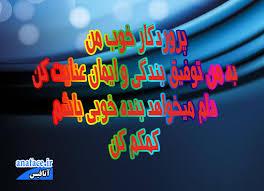 Image result for عکس نوشته های خدایا