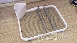 ОНЛАЙН ТРЕЙД.РУ — <b>Сушилка для посуды Umbra</b> Sinkin белый ...