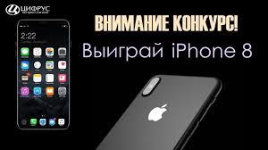 Выиграй iPhone 8   БЕСПЛАТНО   Розыгрыш айфон 8, конкурс от ...