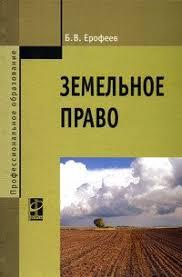 <b>Земельное</b> право. Учебник