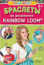 """Книга П """"Радужки®: браслеты из резиночек. <b>Rainbow</b> Loom®"""" 6+ ..."""