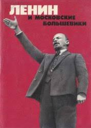 <b>Спицына</b> А. (ред.) Ленин и московские большевики