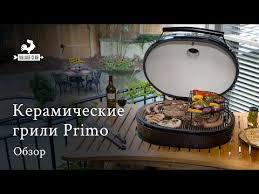 Купить <b>гриль</b> primo <b>round large</b> со столом из лиственницы в ...