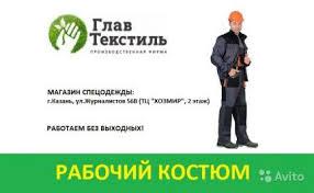 """Магазин Центр спецодежды и средств защиты """"ГлавТекстиль"""""""