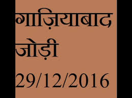 29/12/2016 -Ghaziabad- Satta Game Jodi Hurf - Trick Guru World ...