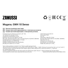 <b>Колонка газовая Zanussi</b> Senso GWH10 10 л/мин в Москве ...