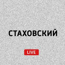 <b>Евгений Стаховский</b>, Аудиокнига <b>Шереметьево</b>, <b>День</b> Победы и ...