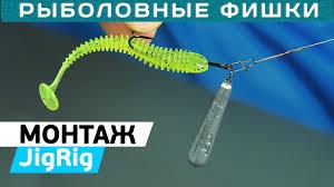 Джиг-риг монтаж от Кирилла Погостинского! Делаем оснастку ...
