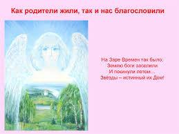 Пантеон славянских Богов - презентация онлайн