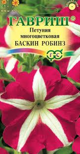 <b>Семена</b> Петуния многоцветковая Баскин Робинз, гранулы ...