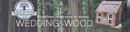 Wedding <b>Wood</b> свадебные аксессуары из <b>дерева</b> | ВКонтакте