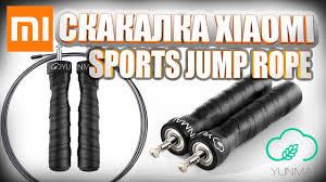 <b>Скакалка Xiaomi Mi Yunmai</b> Sports <b>Jump</b> Rope. Обзор - YouTube