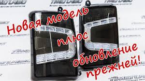 <b>Задние светодиодные фонари</b> Тюн-Авто на Лада Нива 4x4 ...