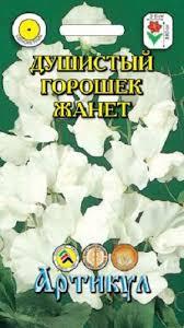 "<b>Семена</b>. <b>Душистый горошек</b> ""Жанет"", белый, однолетний (вес: 1 ..."