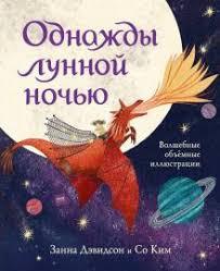 """Книга: """"<b>Однажды лунной ночью</b>"""" - Занна Дэвидсон. Купить книгу ..."""