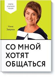 <b>Со мной хотят</b> общаться • Нина Зверева, купить книгу по низкой ...