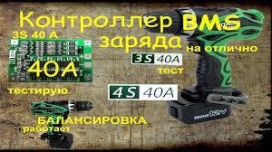 Тест контроллера заряда BMS 3S 40A с балансировкой, ток 100 ...