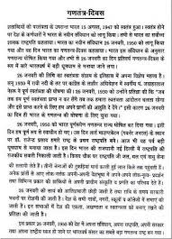 short essay on republic day  january in english hindi  republicbdaybessaybinbhindibwithbimages